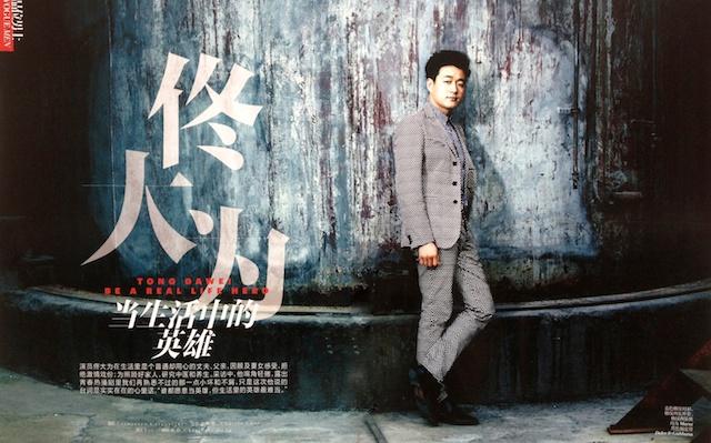 beijing_eye_production_vogue_china_may_tong_dawei20130426_0271