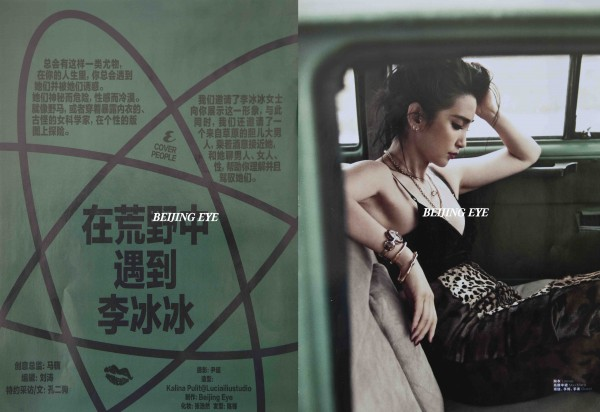 Beijing-eye-production-insidepage-Esquire-Libingbing-car