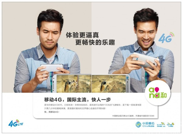 China Mobile Production 4G Photographer BEIJING EYE Beijing Production House Best production