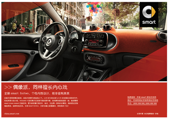beijing-eye-production-smart-fortwo-anke-luckmann-kv03