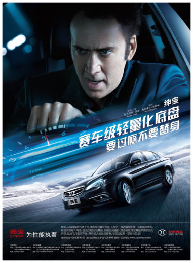 Baic, Nicolas Cage, car commercial Nicolas Cage, Nicolas Cage China, China commercial, Nicolas Cage car ad, photographer representation China, photographer representation Beijing, photographer agent Beijing, photo agent Beijing, artist representation China, photo production China, Nicolas Cage photo shoot, Nicolas Cage BAIC, Nicolas Cage tv commercial China, Nicolas Cage China car, Nicolas Cage Shanghai photo shoot, Nicolas Cage print shoot, Nicolas Cage print ad China, Peter Tangen photographer China, commercial photographer, stills photo production China, Peter Tangen film poster photographer China, Movie poster photographer Beijing