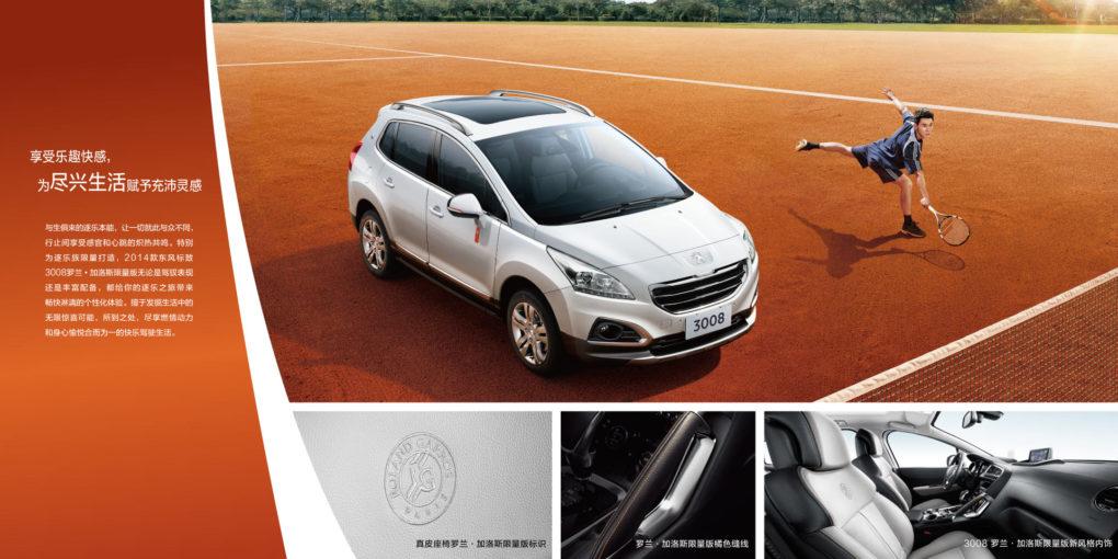 beijing-eye-car-photo-production-peugeot-rg-photographer-oliver-paffrath-alum