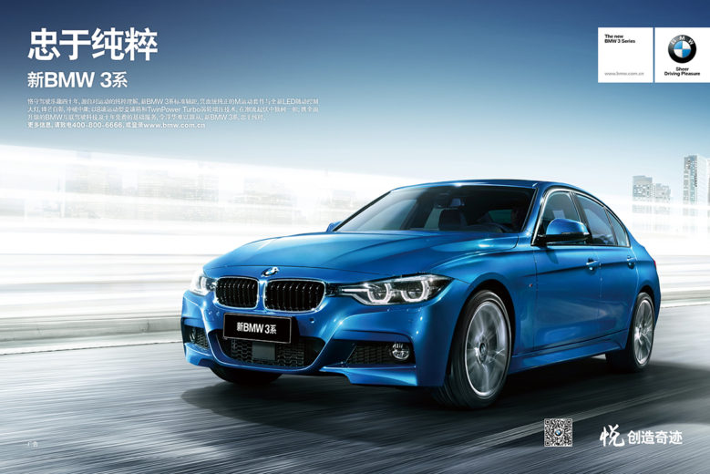 BMW 3, Beijing Eye production