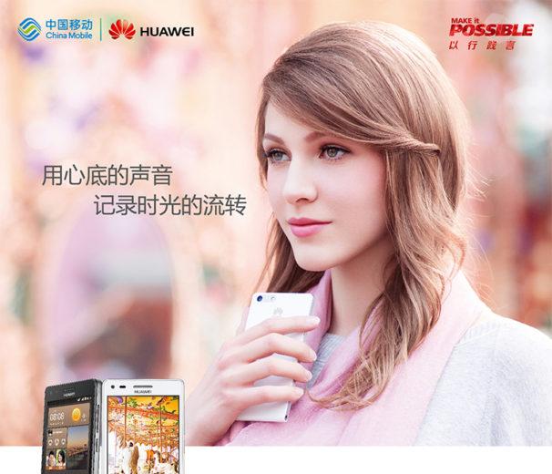 beijing eye, beijing eye print, huawei g6 china, china photo rep, china artist management, beijing photo rep, china commercial photographer, ko photographer, ko