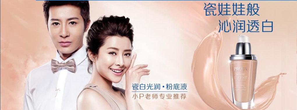 beijing-eye-production-proya-yu-xinlong