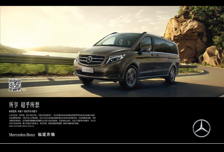 Mercedes benz v class beijing eye photo and video for Mercedes benz plant locations
