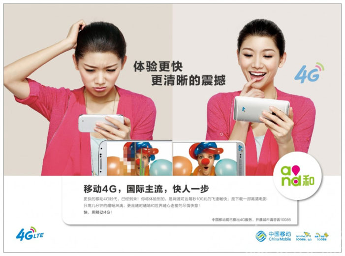 China-Mobile-4G-LTE