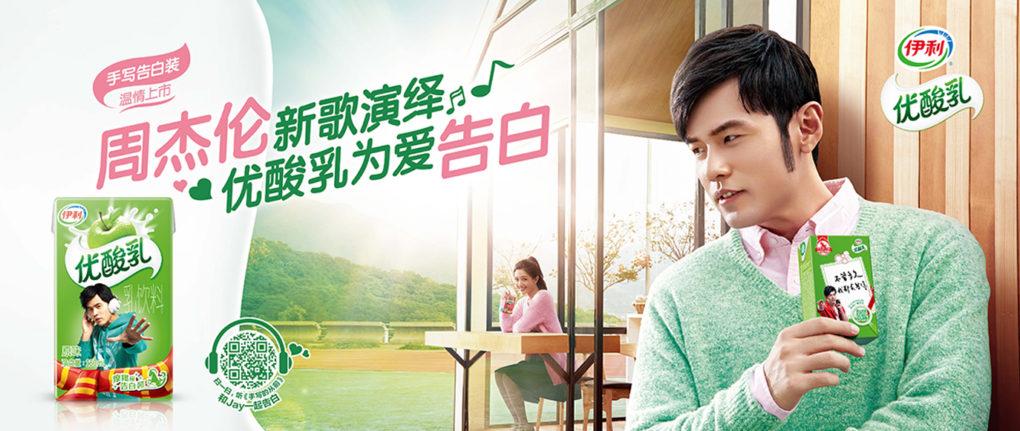 beijing eye production, photo rep china, jay chou yili, hili milk ad, yili milk campaign, yili milk photographer, commercial photographer china,