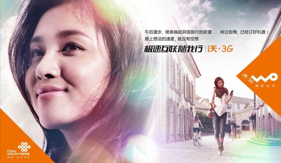 (中文) beijing_eye_production_portfolio_China_Unicom_Quentin_Shih691
