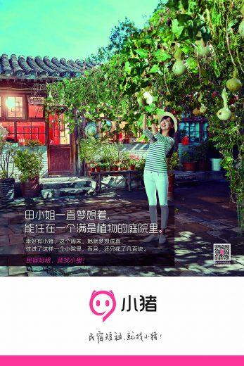(En) beijing eye, production house china, production house beijing, photo rep china, artist management china, lifestyle photographer china,